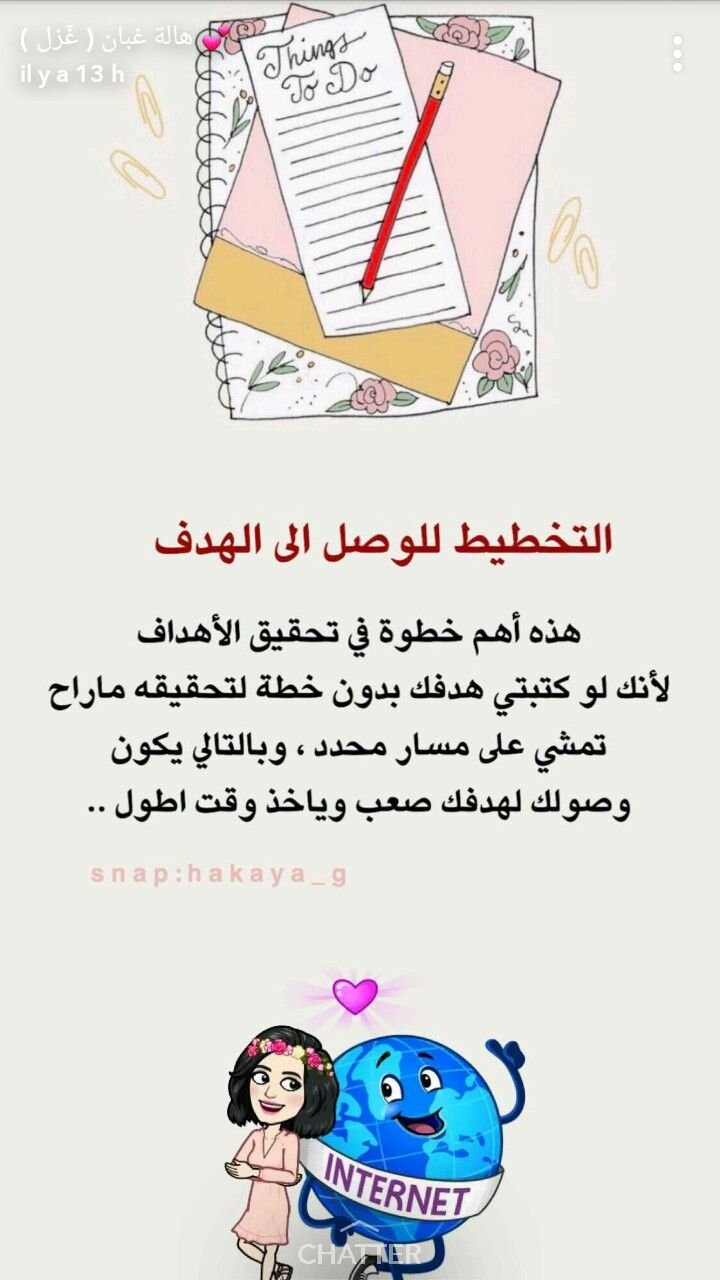 Pin By Alaa On تطوير الذات Social Quotes Self Development Books Life Habits
