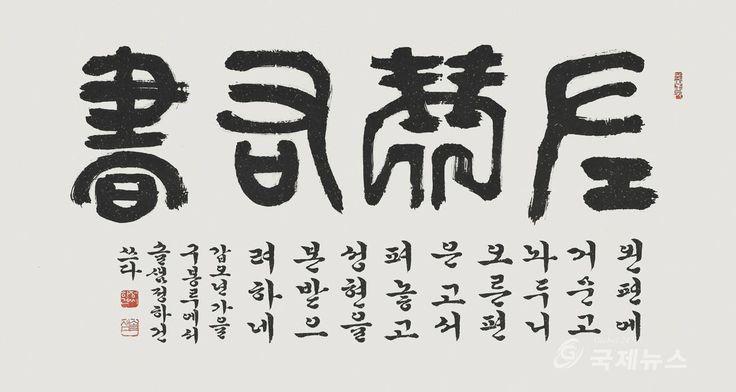 국제뉴스 모바일 사이트, 정통 서예 대가 '송천 정하건 산수전(傘壽展)' 열어