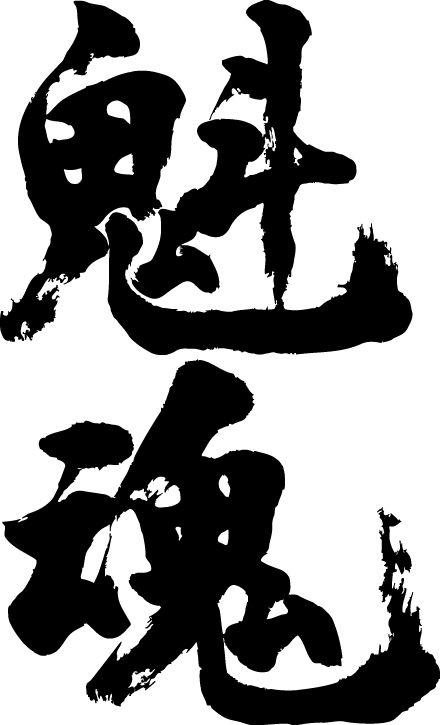 オリジナルTシャツ2枚以上買うと送料無料!!人気の筆文字Tシャツ。【魁魂(縦書)】書道家が書く漢字Tシャツ おもしろTシャツ 本物の筆文字を使用したオリジナルプリントTシャツ書道家が書いた文字を和柄漢字Tシャツにしました☆今ならオリジナルTシャツ2枚以上で【送料無料】☆ 名入れ プレゼント 【楽ギフ_名入れ】 pt1 ..