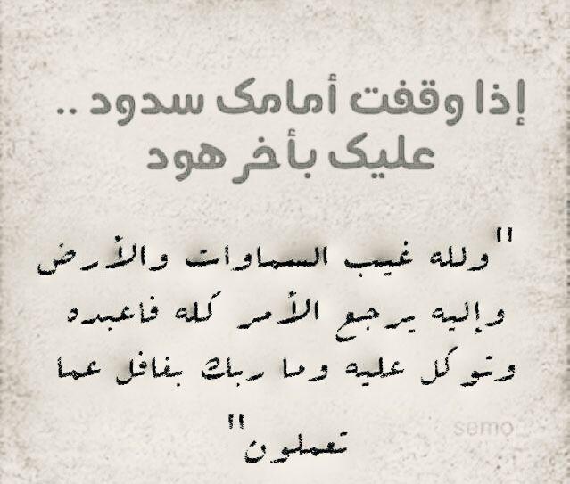 دعاء وذكر Arabic Quotes Quotes Arabic