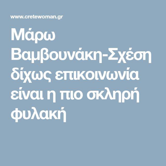 Μάρω Βαμβουνάκη-Σχέση δίχως επικοινωνία είναι η πιο σκληρή φυλακή