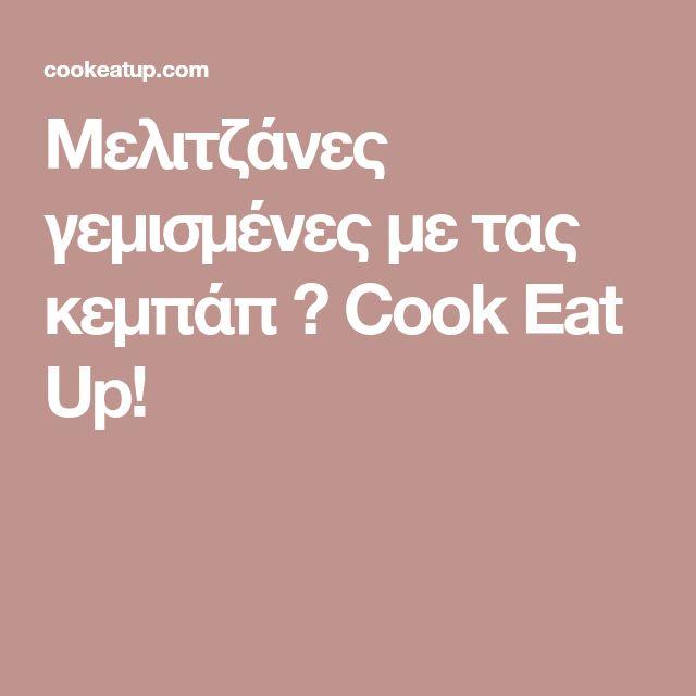 Μελιτζάνες γεμισμένες με τας κεμπάπ ⋆ Cook Eat Up!