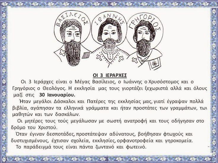 sofiaadamoubooks: ΟΙ  ΤΡΕΙΣ  ΙΕΡΑΡΧΕΣ