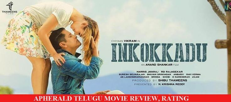 Inkokkadu Telugu Movie (P)Review, Rating - Chiyaan Vikram Film
