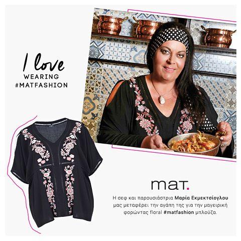 H αγαπημένη σεφ & παρουσιάστρια @mariaekmektsioglou φορώντας τη μαύρη #matfashion μπλούζα με θηλυκή διάθεση και εντυπωσιακό floral μοτίβο! Ανακάλυψε την ➲ code: 671.1206.1 #wears_mat #fashionista #style #ss17 #collection
