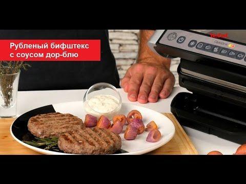 Рубленый бифштекс с соусом дор-блю в Optigrill - YouTube