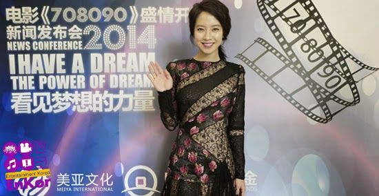 Entertainment Korea: Song Ji Hyo To Star in Chinese Movie '708090'