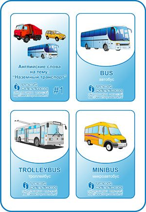 Английские карточки с картинками на тему Транспорт