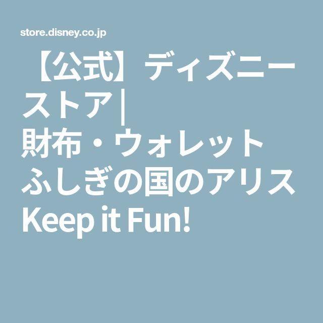 【公式】ディズニーストア   財布・ウォレット ふしぎの国のアリス Keep it Fun!