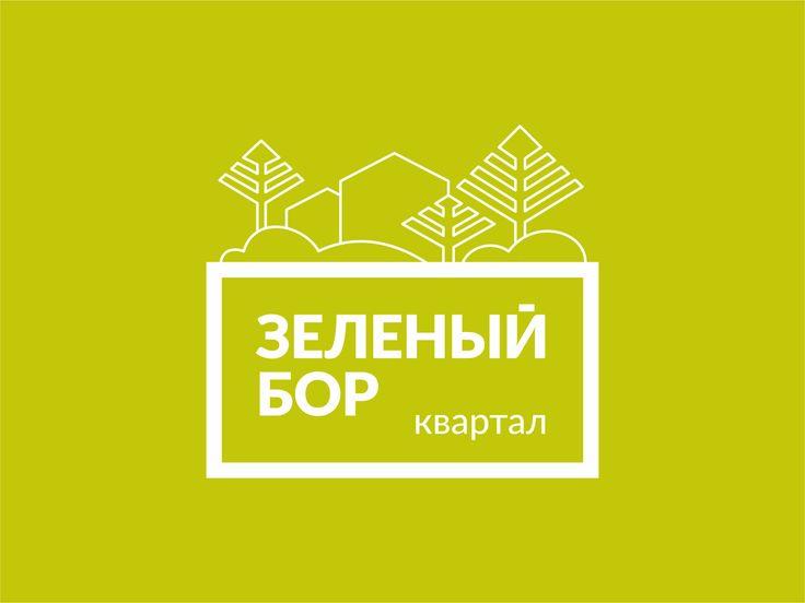 """Новый логотип «Зеленого бора» / 23 января 2015 - Квартал """"Зелёный Бор"""""""
