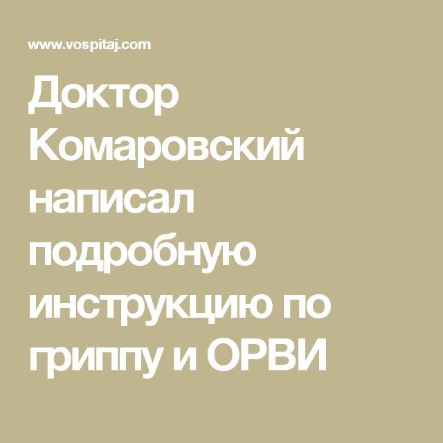 Доктор Комаровский написал подробную инструкцию по гриппу и ОРВИ