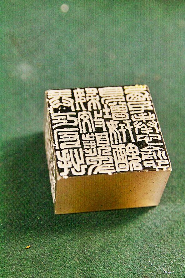 #seal carving #전각#篆刻#engrave a seal #てんこく #새김질#수제도장#handmade #stone carving