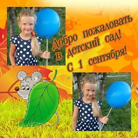 WEBSTA @ svetlanakopteva - Дошколята  тоже ждут 1 сентября.🐤🐥🎶🎼🔊🔔Для детишек  это такой же праздник🎈🎉✨🎈🎈🎈,как и для школьников.Тоже волнуются⏰😍😘#1сентября  #детскийсад  #дошкольник  #детство  #детицветыжизни  #любимица