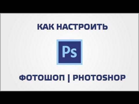 Как настроить фотошоп - YouTube