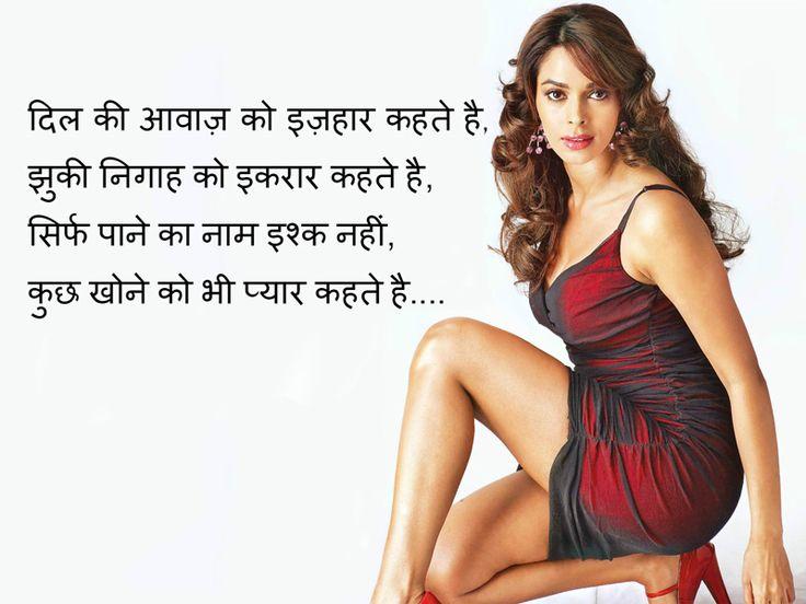 Love Romantic Status In Hindi - Hindi Shayari -