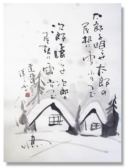 "Japanese poem ""Snow"" by Miyoshi Tatsuji (1900-1964) 太郎を眠らせ 太郎の屋根に雪ふりつむ 次郎を眠らせ 次郎の屋根に雪ふりつむ ""Laying Taro to sleep, snow lies thick on Taro's roof. / Laying Jiro to sleep, snow lies thick on Jiro's roof."" 三好達治「雪」Calligraphy by Yoz"