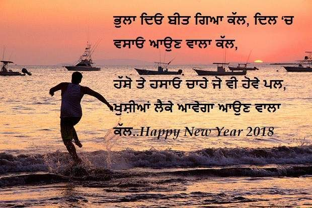 happy new year in punjabi messages quotes wishes in