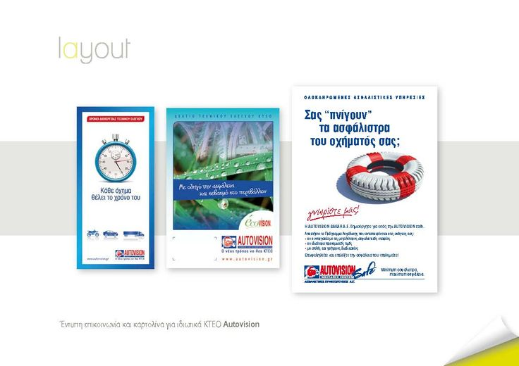 Έντυπη επικοινωνία και καρτολίνα για ιδιωτικά KTEO Autovision