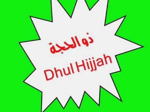 Islamic Hijri Months أسماء الشهور الهجرية