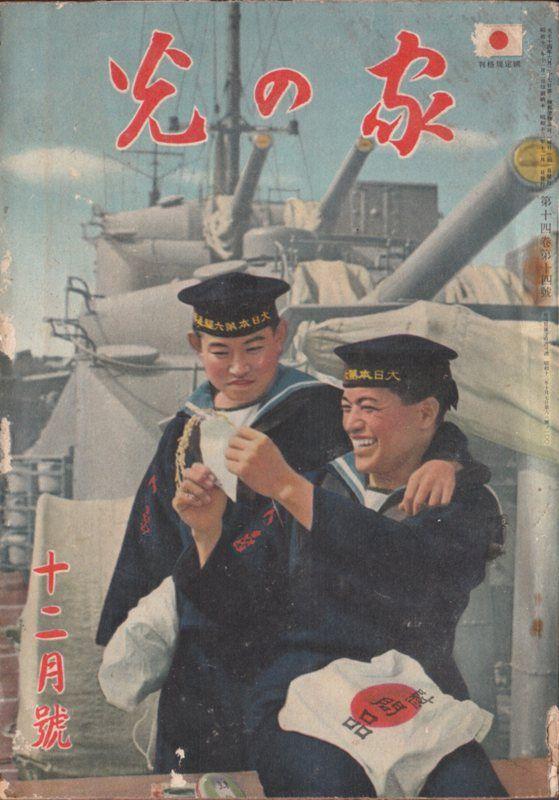 雑誌「家の光」昭和十三年十二月号/昭和十七年九月号  現在も現役の産業誌。いまでこそ、農村の家庭生活に特化しているが、戦前は都市版も存在した。