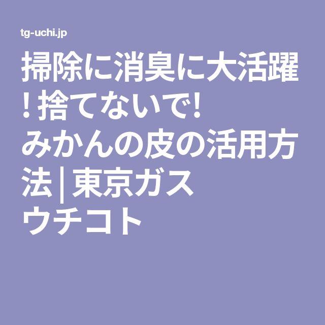 掃除に消臭に大活躍! 捨てないで! みかんの皮の活用方法 | 東京ガス ウチコト