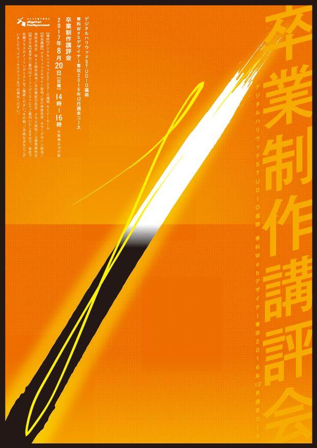 デジタルハリウッドSTUDIO福岡 平成29年度8月卒業制作講評会ポスター|kacika制作実績