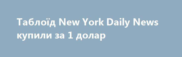 Таблоїд New York Daily News купили за 1 долар https://www.depo.ua/ukr/svit/tabloyid-new-york-daily-news-kupili-za-1-dolar-20170905634407  Компанія Tronc, що володіє газетами Chicago Tribune і Los Angeles Times, оголосила про придбання видання New York Daily News