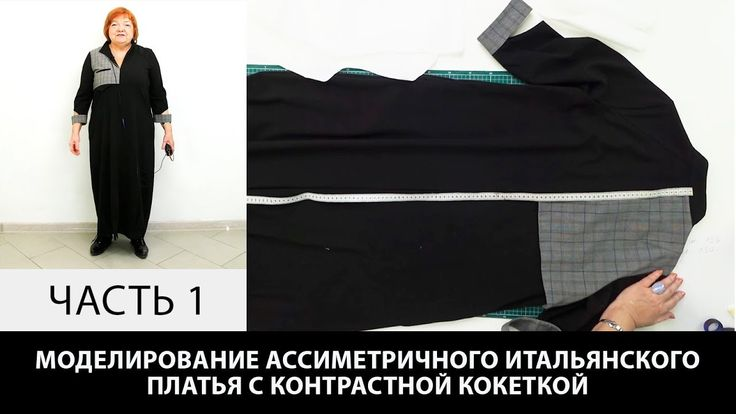 Моделирование ассиметричного итальянского платья с контрастной кокеткой ...