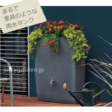 雨水タンク,雨水貯留施設,打ち水,節水,タカショー
