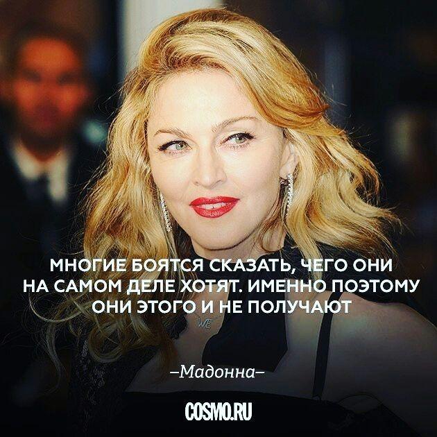 """Почти никому не нужен твой продукт. Но есть огромная разница между """"почти никому"""" и """"никому"""". Мне очень нравится история с Мадонной. Ее 12-й альбом за первую неделю в США купили 359 000 человек. А живет в Америке порядка 300 000 000.  Только 0,1% американцев покупают песни Мадонны. 99,9% плевать на нее хотели. При этом за тот год Мадонна заработала 34,5 миллиона баксов.  Вывод 1: Почти никому не интересна Мадонна  Вывод 2: Этого """"почти"""" достаточно, чтобы Мадонна заработала 34,5 миллиона…"""