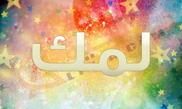 معنى اسم لمك في المعجم العربي اسم لمك مؤنث له معنى عريق وهو من الأسماء الغريبة التي بدأت في الظهور مع انتشار عدد كبير من أسماء البنات التي Symbols Art Letters