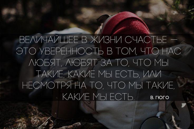 Виктор Гюго, Цитаты, великих людей, умные цитаты, высказывания, дизайн цитат, афоризмы, афоризмы о жизни, о любви, об отношениях, о счастье, жизнь
