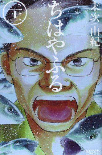 ちはやふる(21) (BE LOVE KC) by 末次 由紀 Chihayafuru vol. 21