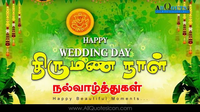 Tamil Happy Marriage Day Wishes Tamil Quotes Images Pictures Wallpapers Facebook Photos Gree Happy Wedding Wedding Anniversary Wishes Happy Marriage Day Wishes