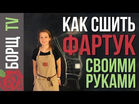Как сшить фартук для кухни своими руками   Как нанести логотип на ткань - YouTube