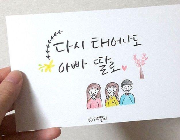 [배우의발견] 어버이날맞이 캘리그라피 엽서 및 책갈피 원데이클래스