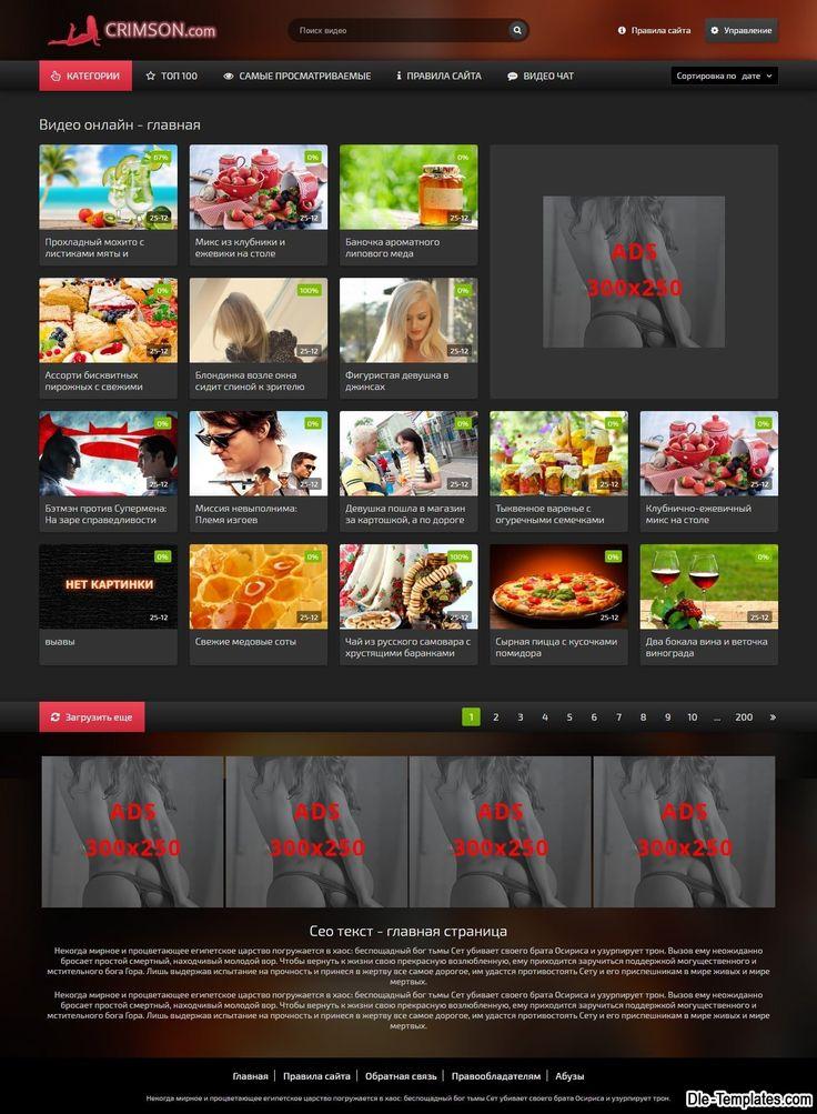 Violet and Crimson для DLE #templates #website #шаблон #сайт #web