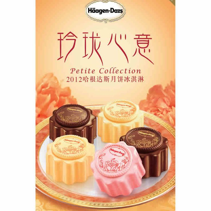 Components(the packaging):Haagen-Dazs ice cream moon cake , the net weight of 340 grams, filled up with five moon cakes. Equivalent weight 68g each moon cake. Packaging of this product has three layers, from outside to inside, respectively, is a colorful bag, printing fine rigid packaging, golden moon cake tray (double packaging materials). In the package and found there is a bag of the volume occupied with dry ice.