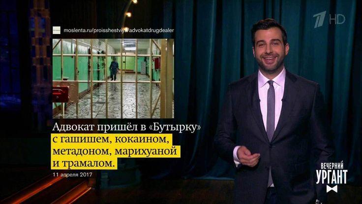 Вечерний Ургант. Новости отИвана.(11.04.2017)