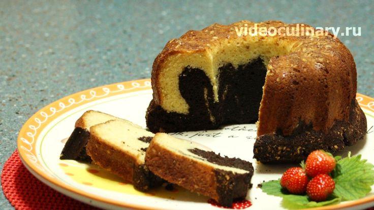 Мраморный кекс от http://www.videoculinary.ru/выпечка-пироги-пирожки/286470-mramornei-keks.html Все новые рецепты нашего сайта - в ваш почтовый ящик. Подписаться на рассылку можно здесь http://www.videoculinary.ru/286671