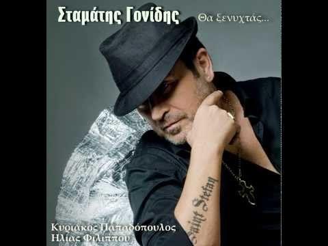 ΤΟ ΧΑΣΑΜΕ - ΣΤΑΜΑΤΗΣ ΓΟΝΙΔΗΣ (New Song 2013) - YouTube