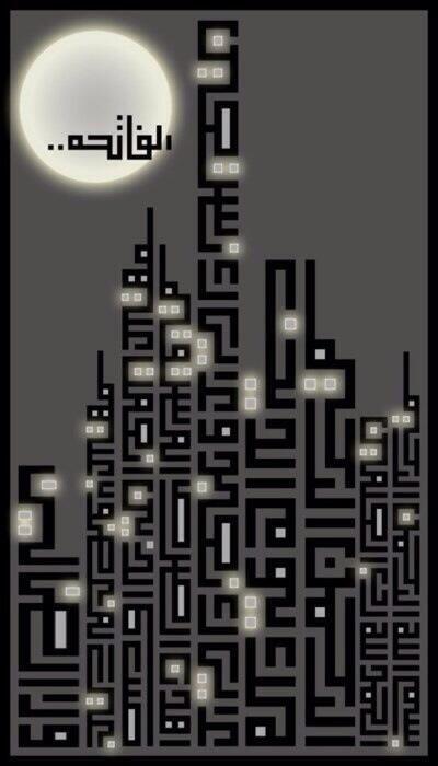 الفاتحة - عمل جميل للفنان الماليزي أحمد سهيلي حسن (كوفي مربع) AlFatihah Kufi Skyline by Ahmed Suhaili Hassan