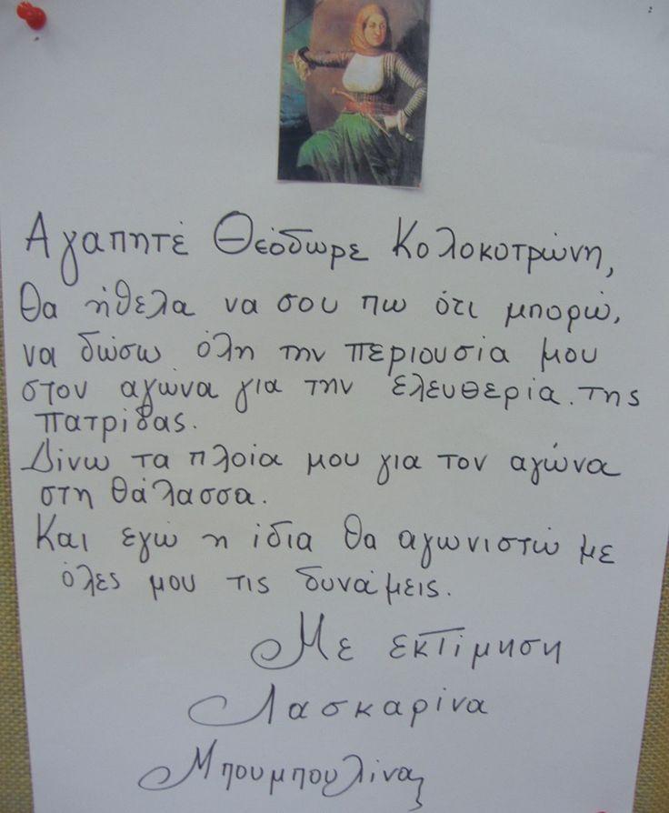 Φανταστήκαμε την Μπουμπουλίνα να γράφει γράμμα στον Κολοκοτρώνη για να του ανακοινώσει  τη συμμετοχή της στον Αγώνα: