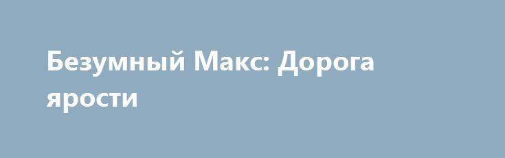 Безумный Макс: Дорога ярости http://hdrezka.biz/film/851-bezumnyy-maks-doroga-yarosti.html