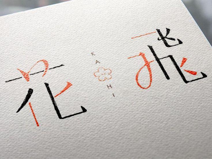 花飛様のサークルロゴを制作させていただきました。 花びらが飛び散るようなデザインフォントに、アクセントに花のモチーフをレイアウトし、配色もシンプルに仕上げました。 ▼ http://blankie.jp/index.html#work