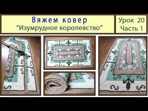 Вяжем прямоугольный коврик «Изумрудное королевство». Кnitting carpet. Урок 20_Часть 1 - YouTube