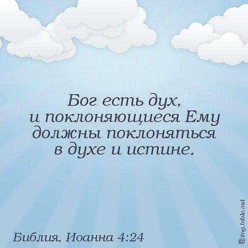 #Бог есть #дух, и поклоняющиеся Ему должны... | Библия в картинках