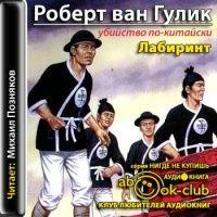 Аудиокнига Лабиринт Роберт Ван Гулик