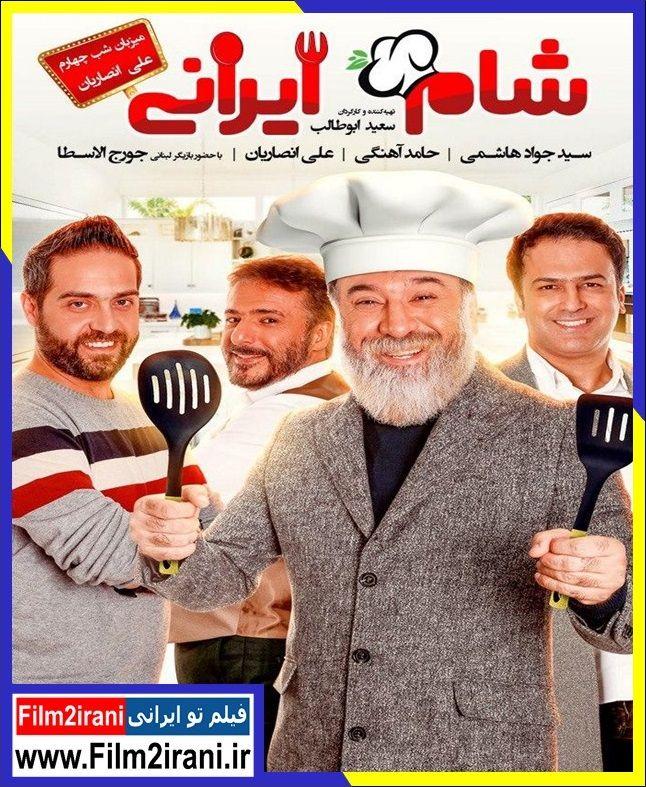دانلود شام ایرانی فصل یازدهم 11 قسمت 4 چهارم علی انصاریان Scraper Spatula Spatula Kitchen