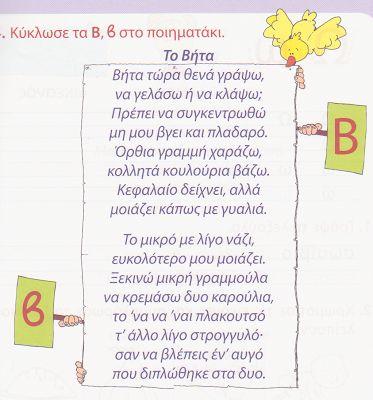 sxolikes...ataxies: ΤΟ ΓΡΑΜΜΑ Ββ-ΤΡΑΓΟΥΔΑΚΙ -ΦΥΛΛΑ ΕΡΓΑΣΙΑΣ